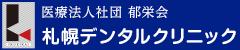 医療法人社団郁栄会 札幌デンタルクリニック