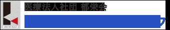 札幌市北区の歯科医院|札幌デンタルクリニック|土曜日も20時まで診療