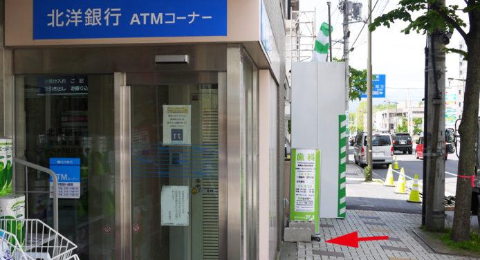 北洋銀行ATMのすぐ先