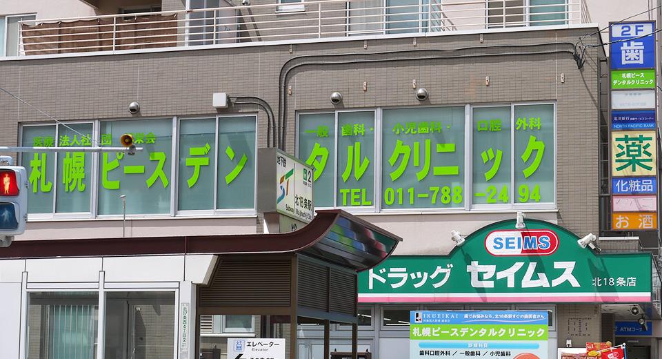 札幌ピースデンタルクリニック外観