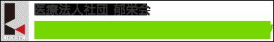 札幌市「北18条駅」徒歩0分の歯医者さん|札幌ピースデンタルクリニック|19時30分まで診療