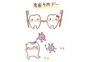 むし歯予防デー